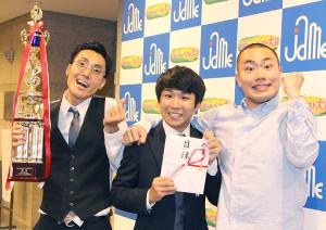 優勝の喜びを爆発させた(左から)ハナコの菊田竜大、秋山寛貴、岡部大