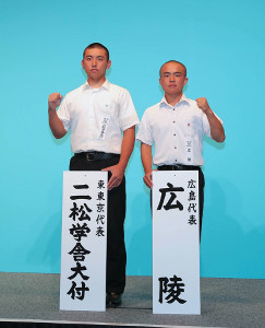 初戦の対戦が決まり、ガッツポーズで検討を誓う二松学舎大付・平間主将(左)と広陵・猪多主将