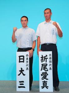 初戦の対戦が決まり、ガッツポーズで検討を誓う日大三・日置主将(左)と折尾愛真・松井主将