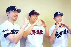母校のユニホームを着た(左から)オリックス・金子(長野商)、西(菰野)、増井(静岡)