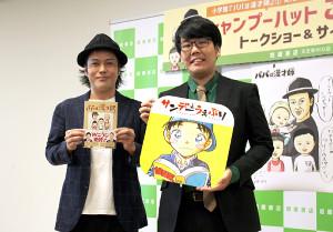 漫画「パパは漫才師」の発売記念イベントを行ったシャンプーハット・こいで。右は蛙亭・中野周平