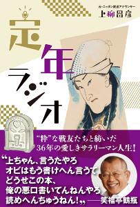 上柳アナの「定年ラジオ」