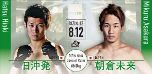 日沖発vs朝倉未来(C)RIZIN FF