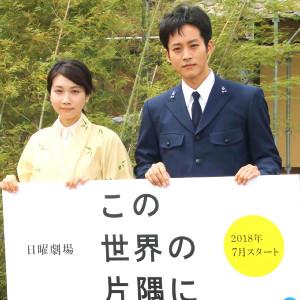「この世界の片隅に」出演の松本穂香と松坂桃李