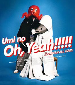 サザンオールスターズ『海のOh, Yeah!!』
