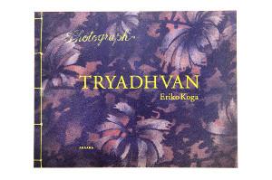 古賀さん撮影の写真集「TRYADHVAN」