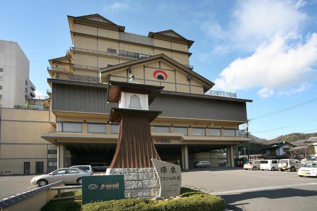 こんぴらさんの近くに位置する老舗旅館「ことひら温泉琴参閣」のペア宿泊券など合計50人に豪華賞品が当たる