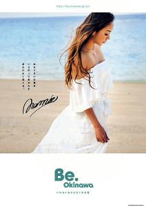 沖縄の海にたたずむ安室奈美恵の姿が描かれた「Be.Okinawa」のポスター