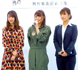 制作発表に出席した(左から)藤江れいな、前田亜美、高城亜樹