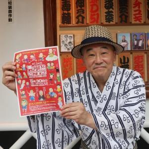「芸協らくごまつり」の実行委員長を務める桂米福 チラシの右上には雲にのった歌丸さんのイラストが…
