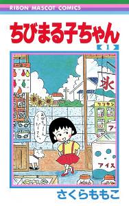 「ちびまる子ちゃん」第1巻の表紙