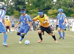 ブラインドサッカー・全てのフィールドプレーヤーがアイマスクをして戦うブラインドサッカー