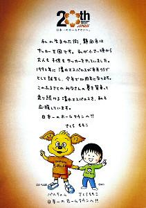清水さくらももこさんに恩返しの喪章29日横浜m戦でチーム関係者