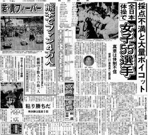 ボイコット事件を報じた91年11月4日付けの報知新聞