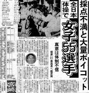 1991年11月4日付本紙最終版