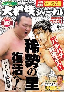 「スポーツ報知 大相撲ジャーナル」9月号表紙(C)佐藤タカヒロ(秋田書店)