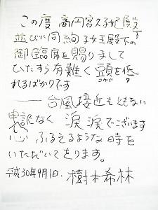 樹木希林が9月1日に書いた直筆メッセージ