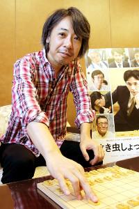 「泣き虫しょったんの奇跡」を撮った豊田利晃監督。さすがは元奨励会員。着手の所作も決まっている