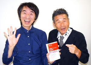 新著「全国マン・チン分布考」をPRした松本修氏(左)と推薦人の間寛平