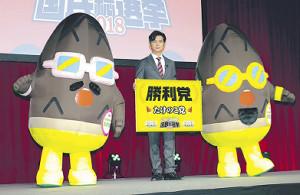 発表会に出席した松本潤(中央)と、党首のたけっち(左)、さとっち