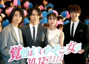 (左から)伊藤健太郎、中川大志、唐田えりか、甲斐翔真