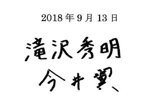 コンビの解散、滝沢秀明の芸能活動引退を発表したFAXに添えられた滝沢、今井翼の連名の署名