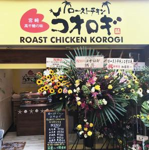 浦和FW興梠慎三の兄が経営する鶏肉店「ローストチキン コオロギ」が東京・江東区にオープン