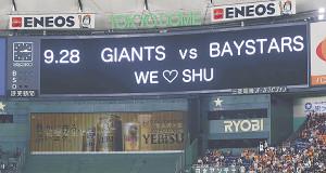 1回終了時、東京Dの電光掲示板に大きく映し出された告知