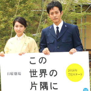 「この世界の片隅に」主演の松本穂香と松坂桃李