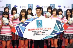 ラグビーW杯開催都市特別サポーターに就任したNMB48の(前列左から)上西怜、渋谷凪咲(1人おいて)太田夢莉、内木志ら(中央は松井一郎大阪府知事)