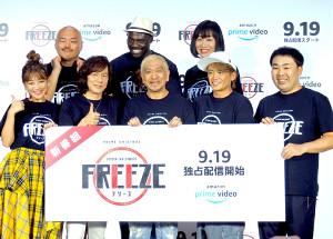 アマゾンオリジナル番組「FREEZE」発表会見に出席した(前列左から)鈴木奈々、ダイヤモンド☆ユカイ、松本人志、諸星和己、岩尾望(後列左から)クロちゃん、ボビー・オロゴン、しずちゃん