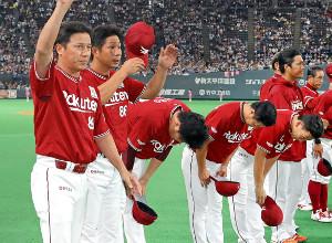 札幌D最終戦を終えてファンにあいさつする平石監督代行(左端)ら楽天ナイン