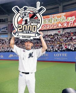 通算2000安打を達成した福浦は、ライトスタンドのファンをバックに記念ボードを掲げた(カメラ・佐々木 清勝)