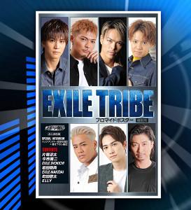 「EXILE TRIBE ブロマイドポスター」特別号第2弾