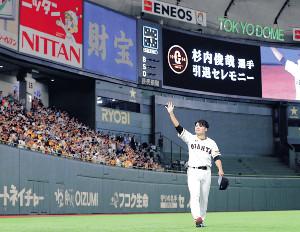 引退セレモニーでファンに手を振り場内を一周する杉内(カメラ・中島 傑)