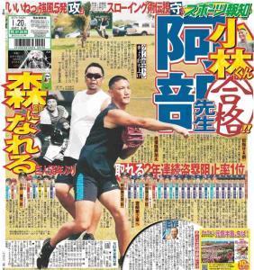 17年1月20日付のスポーツ報知1面。小林はグアム自主トレで阿部から送球を教わった