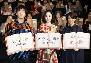 映画「ビブリア古書堂の事件手帖」の先行上映会で舞台あいさつに出席した(左から)野村周平、黒木華、三島有紀子監督