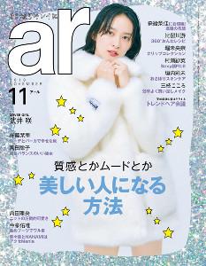 「ar」表紙を飾った武井咲