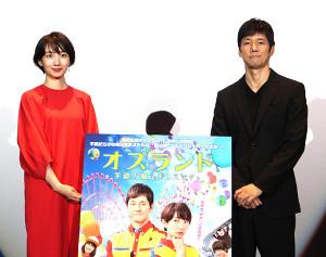 映画「オズランド 笑顔の魔法おしえます。」の先行上映会で舞台あいさつした波瑠と西島秀俊