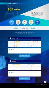 「AI―win」サイトのイメージ
