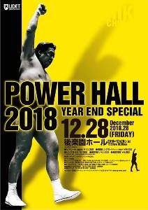 長州力のファイナルロード第一弾となる12・28後楽園ホール「POWER HALLイヤー・エンド・スペシャル」ポスター