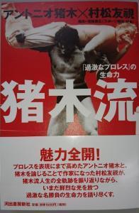 『猪木流「過激なプロレス」の生命力』(河出書房新社刊)