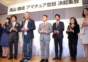ボクシングでアマ登録が認められた元世界王者・高山勝成(中央)