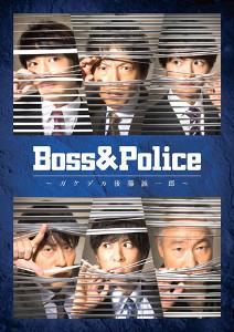 東根作の初主演舞台「Boss&Police~ガケデカ後藤誠一郎~」のポスター