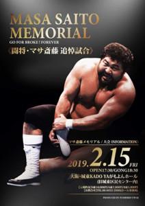 マサ斎藤追悼試合のポスター