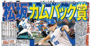 9月21日付本紙