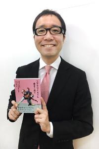 著書「コブラツイストに愛をこめて」を上梓したフリーアナ・清野茂樹さん