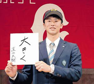 「大きく」と書かれた色紙を手にする松商学園・直江大輔