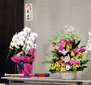 ソフトバンク王会長とタカアンドトシからの花が飾られた