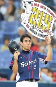 15年、シーズン史上最多の215安打を放ち記念ボードを掲げる秋山